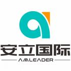 安立国际顾问(深圳)有限公司