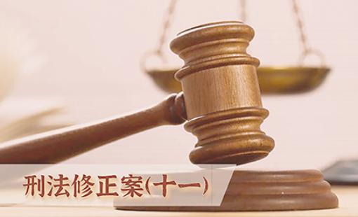 中国跨境赌博首次入刑法修正案(十一) 3月1日起正式实施