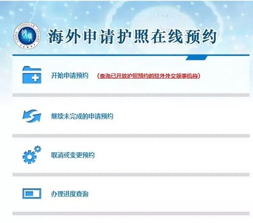中国驻菲律宾大使馆恢复护照申请在线预约